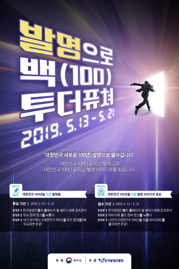 [한국발명진흥회] 제 54회 발명의 날 기념 '발명으로 백(100)투더 퓨쳐' 이벤트 진행(~5/21)