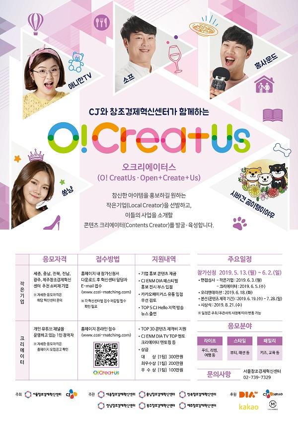 CJ와 창조경제혁신센터가 함께하는 O! CreatUs