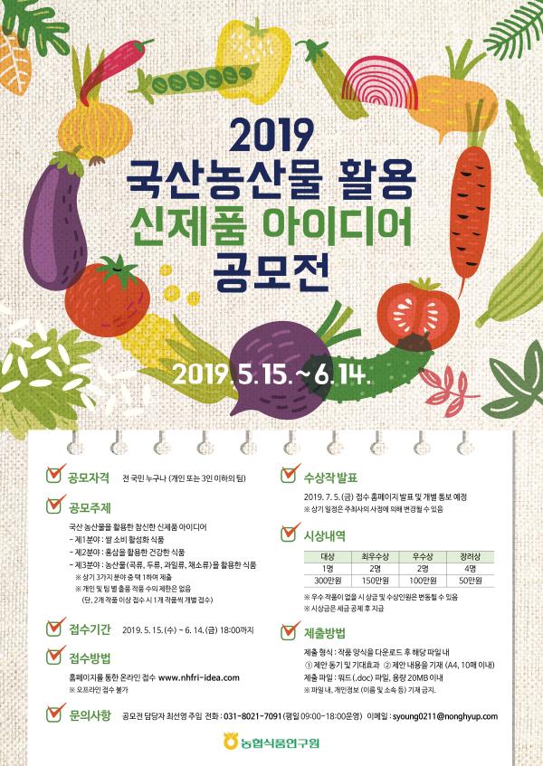 2019 국산농산물 활용 신제품 아이디어 공모전