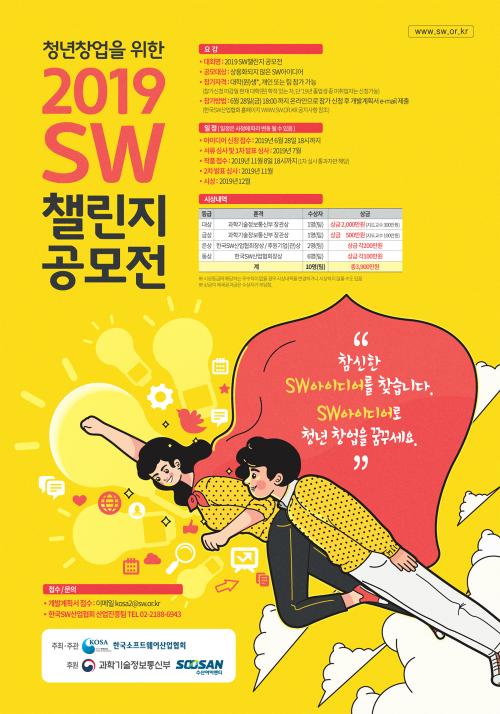 2019 SW챌린지 공모전