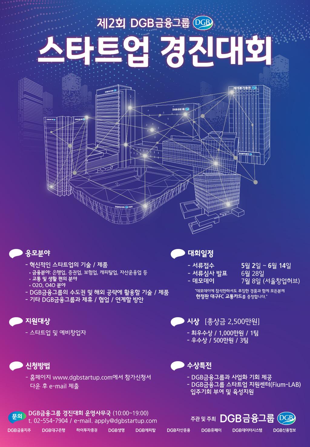 제 2회 DGB 금융그룹 스타트업 경진대회