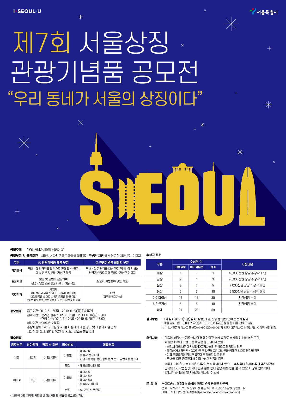 [서울특별시]제7회 서울상징 관광기념품 공모전 (~06/16)