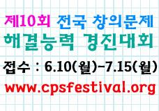 제10회 전국 창의문제 해결능력 경진대회
