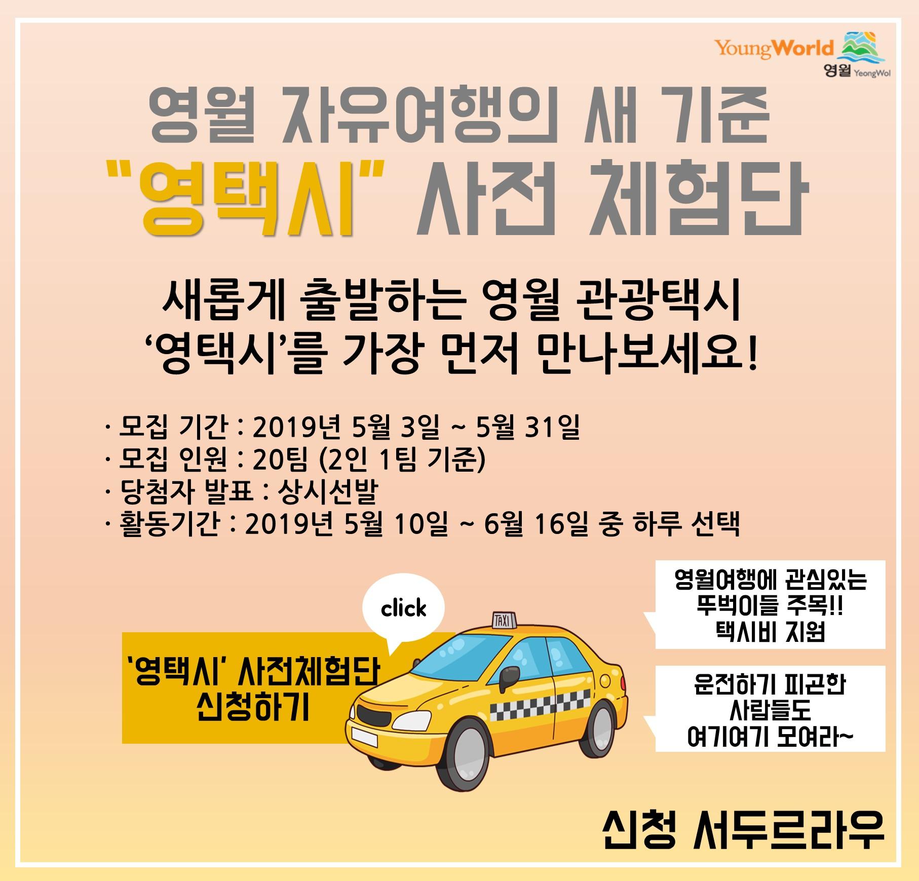 영월 관광택시 `young taxi` 사전체험단 모집