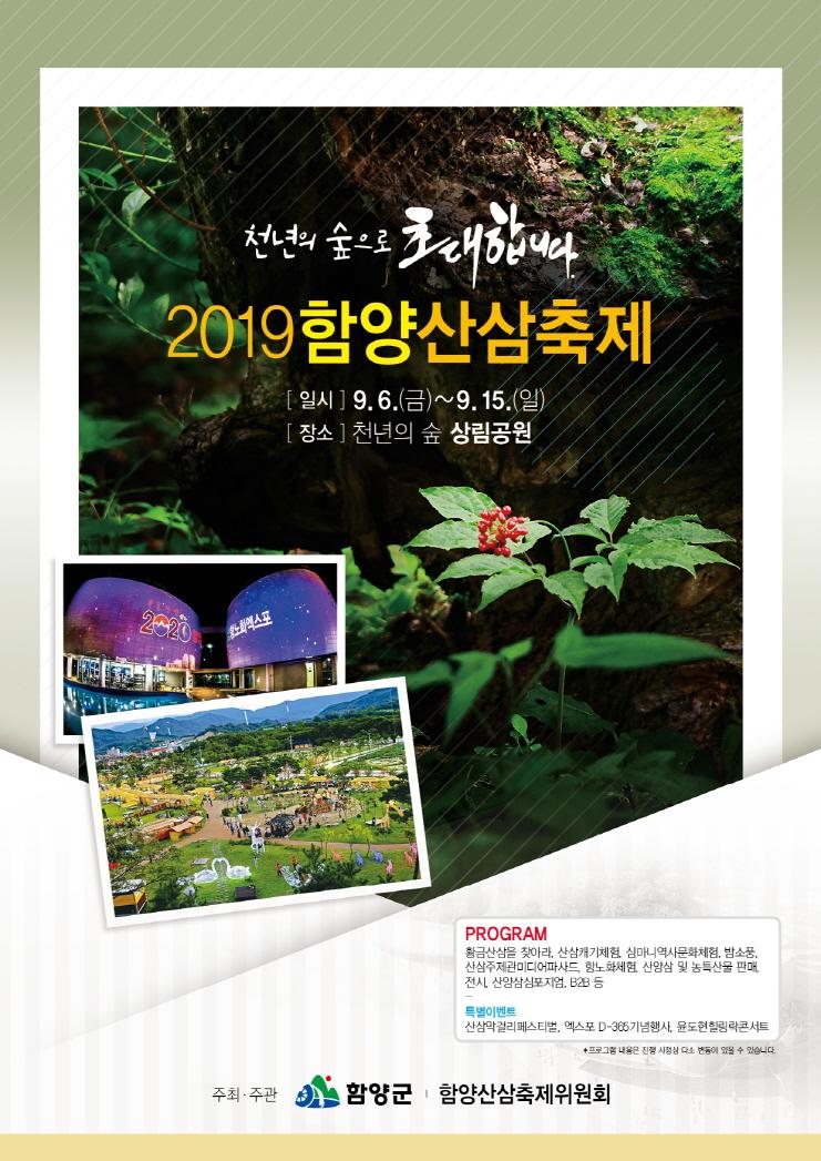 『함양산삼축제 홍보를 위한』통합 공모전 개최