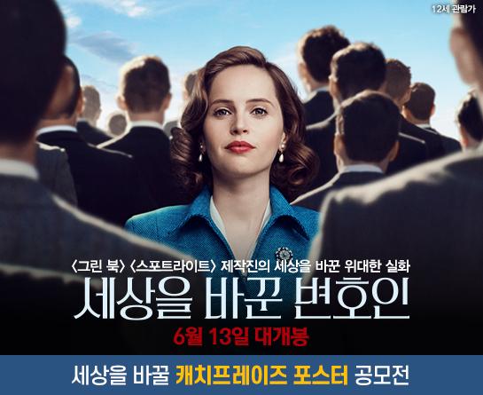 영화 ≪세상을 바꾼 변호인≫ 공모전