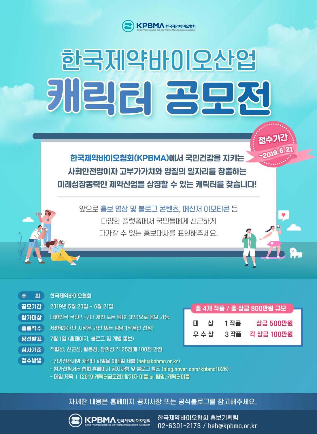[한국제약바이오협회] 캐릭터 공모전(~6/21)