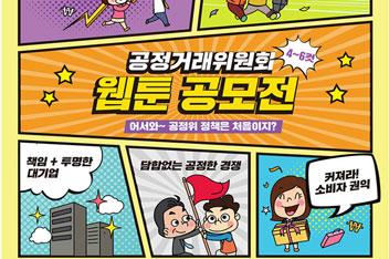 공정거래위원회 4~6컷 웹툰 공모전