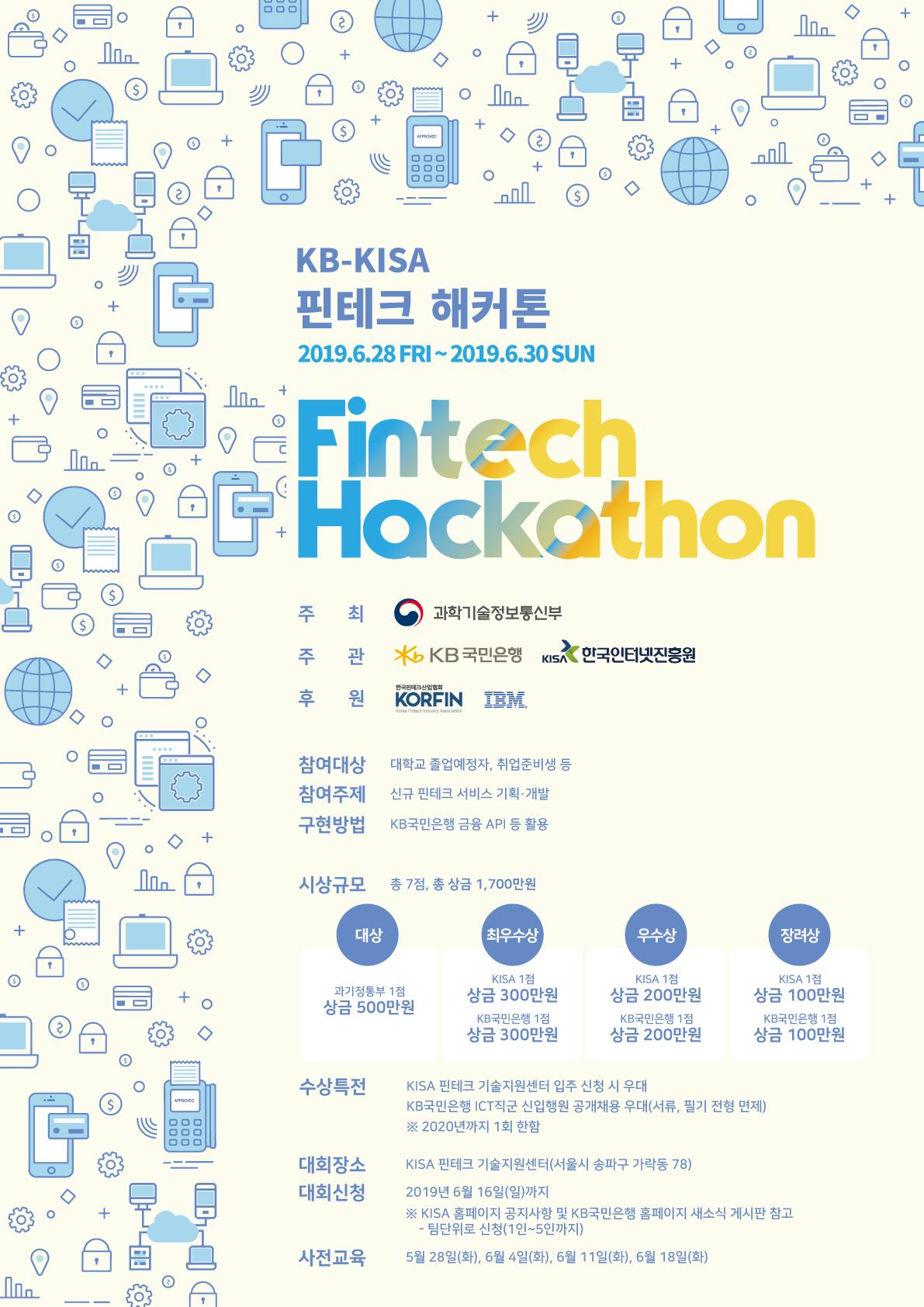 [KB-KISA] KB국민은행-KISA 핀테크 해커톤