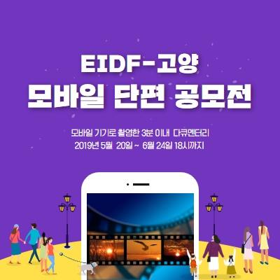 [EBS국제다큐영화제] EIDF-고양 모바일 단편 경쟁