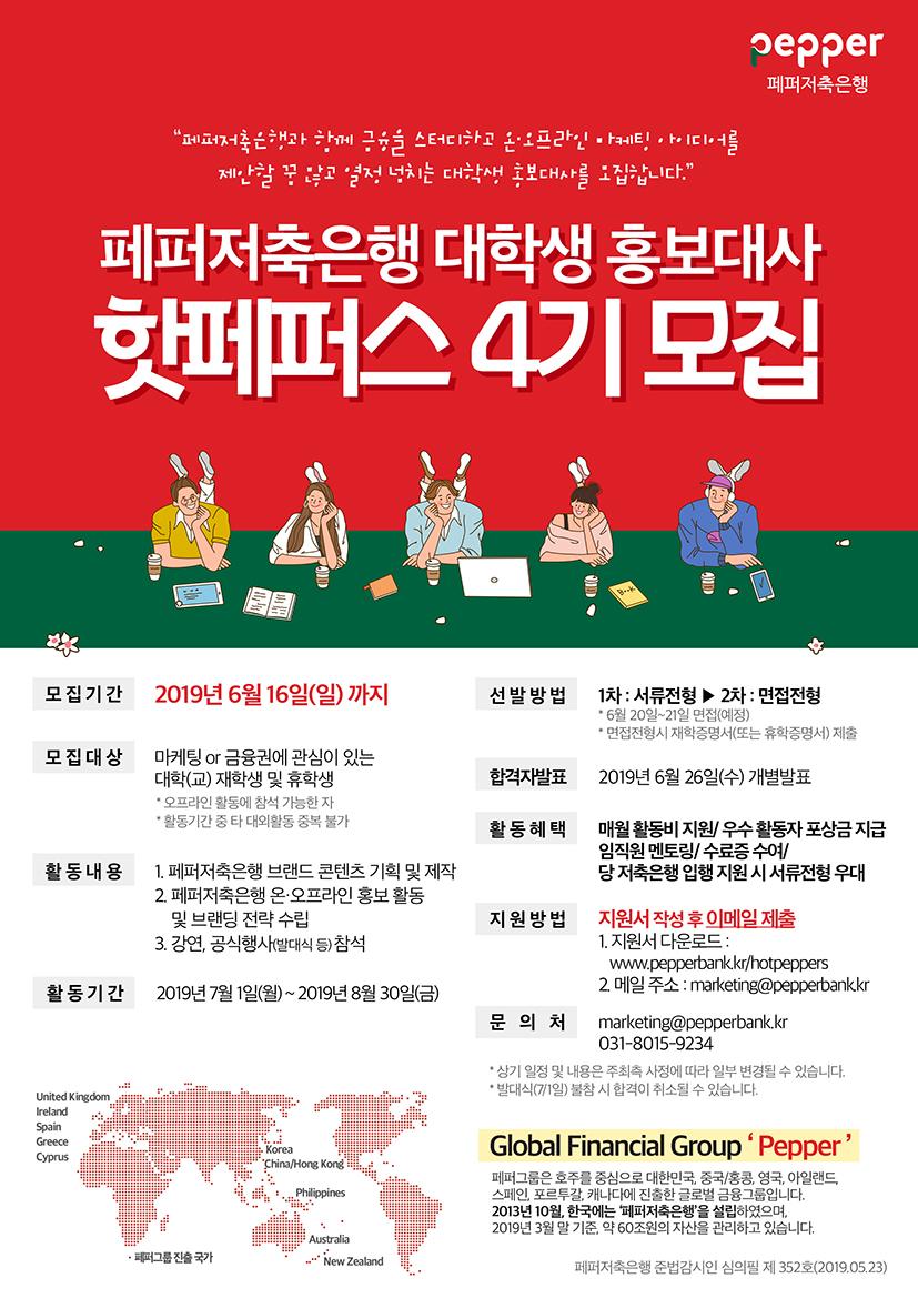 페퍼저축은행 대학생홍보대사 핫페퍼스 4기 모집
