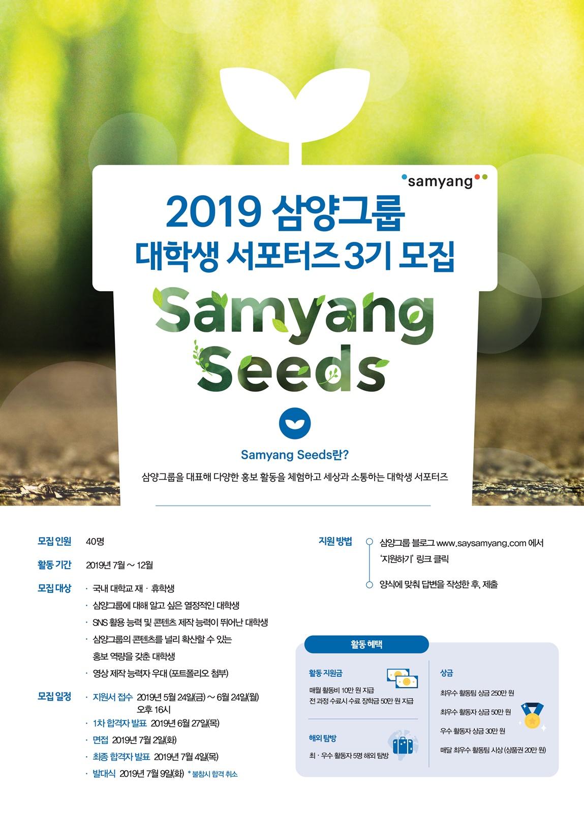 2019 삼양그룹 대학생 서포터즈 Samyang Seeds 3기 모집