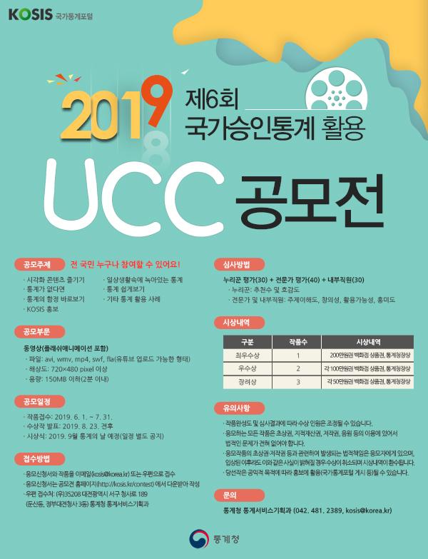 제6회 국가승인통계 활용 UCC 공모전