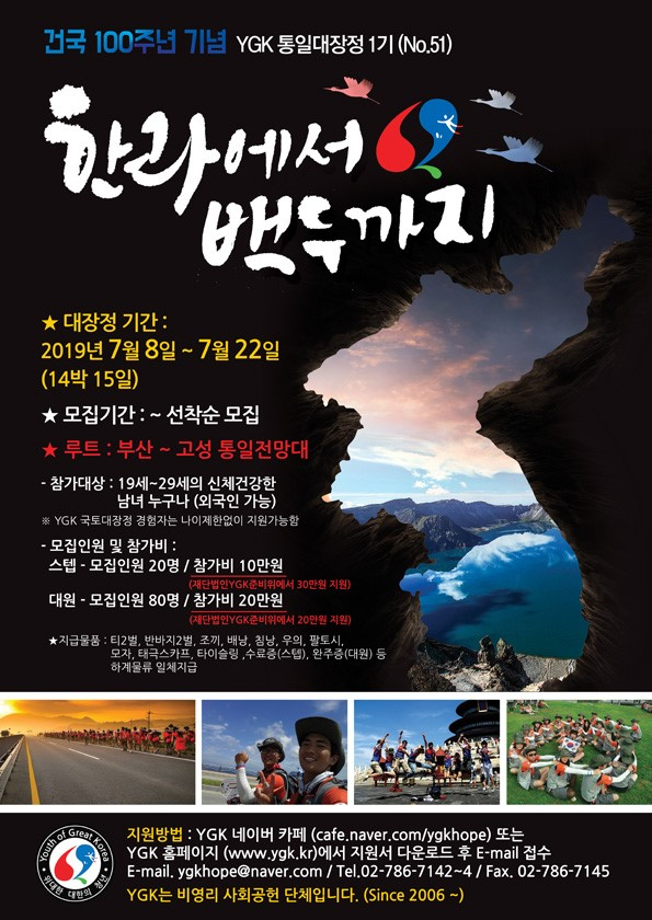 YGK 통일대장정 1기(51기) 스텝 모집