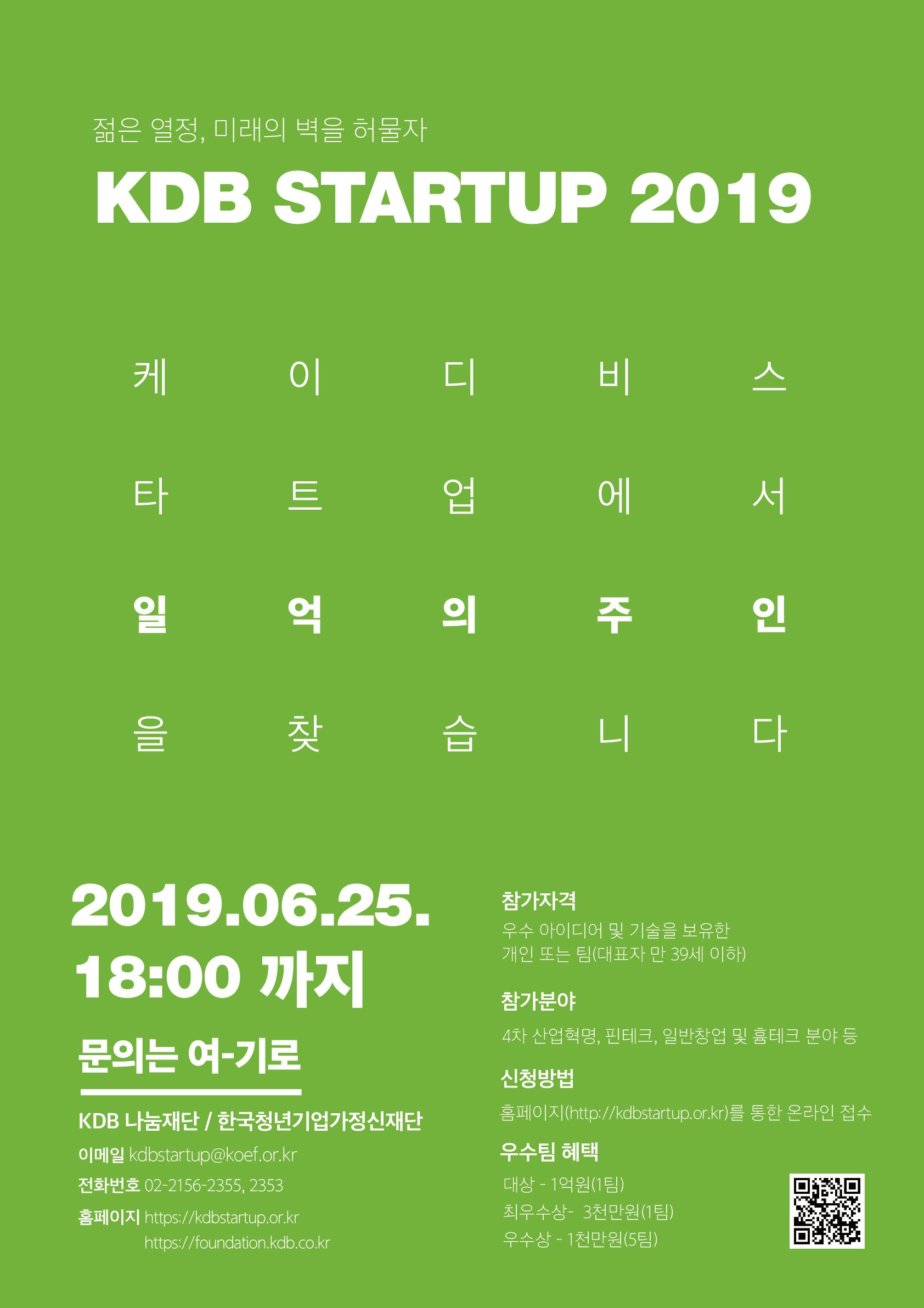 2019 KDB 스타트업 프로그램