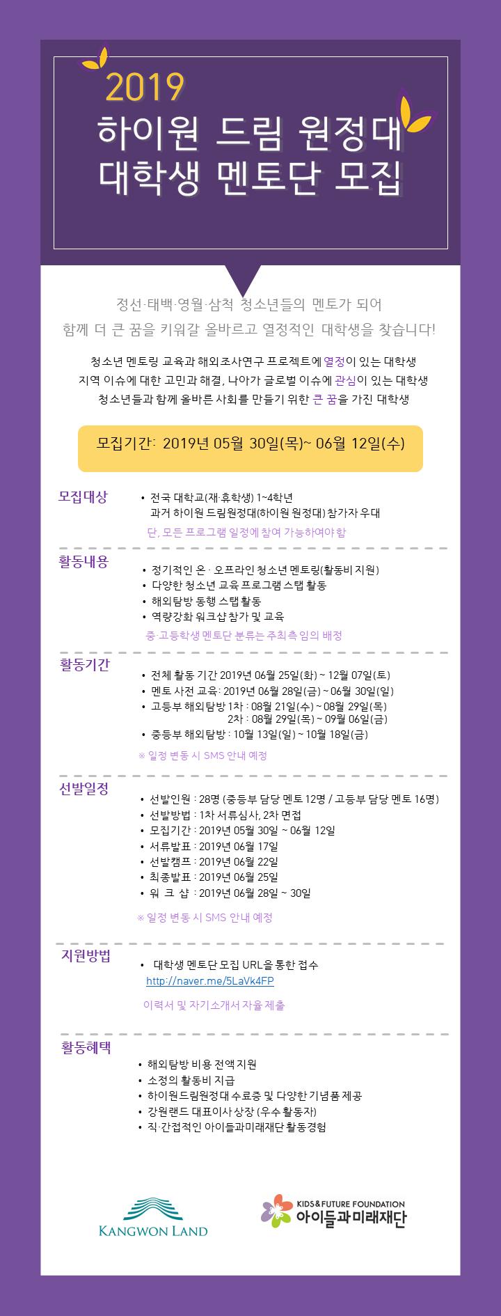 [하이원리조트] 하이원 드림 원정대 대학생 멘토단 모집 (~6/12)