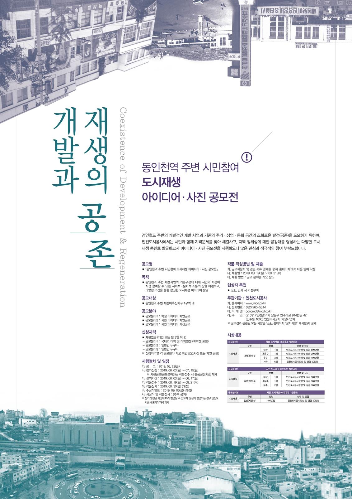 「동인천역 주변 시민참여 도시재생 아이디어·사진 공모전」개최