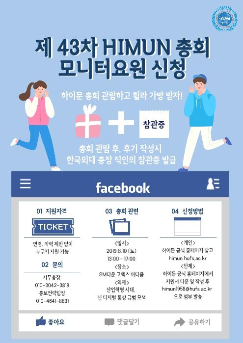 제43차 한국외국어대학교 모의국제연합 HIMUN 모니터 요원 모집