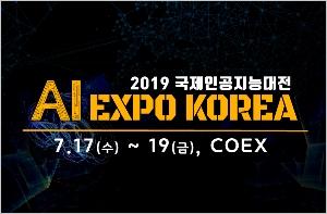 제2회 2019 국제인공지능대전