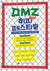 ≪제3회 DMZ히피페스티벌≫ 대원모집중!!