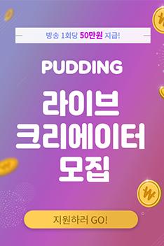 라이브 커머스 앱 `푸딩`에서 크리에이터를 모집합니다!