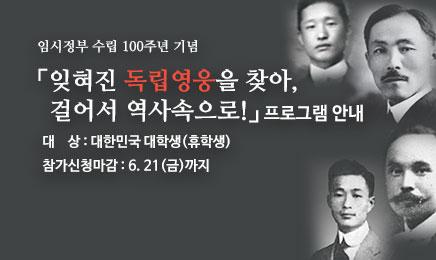 임시정부 수립 100주년 기념,  `잊혀진 독립영웅을 찾아, 걸어서 역사속으로!`