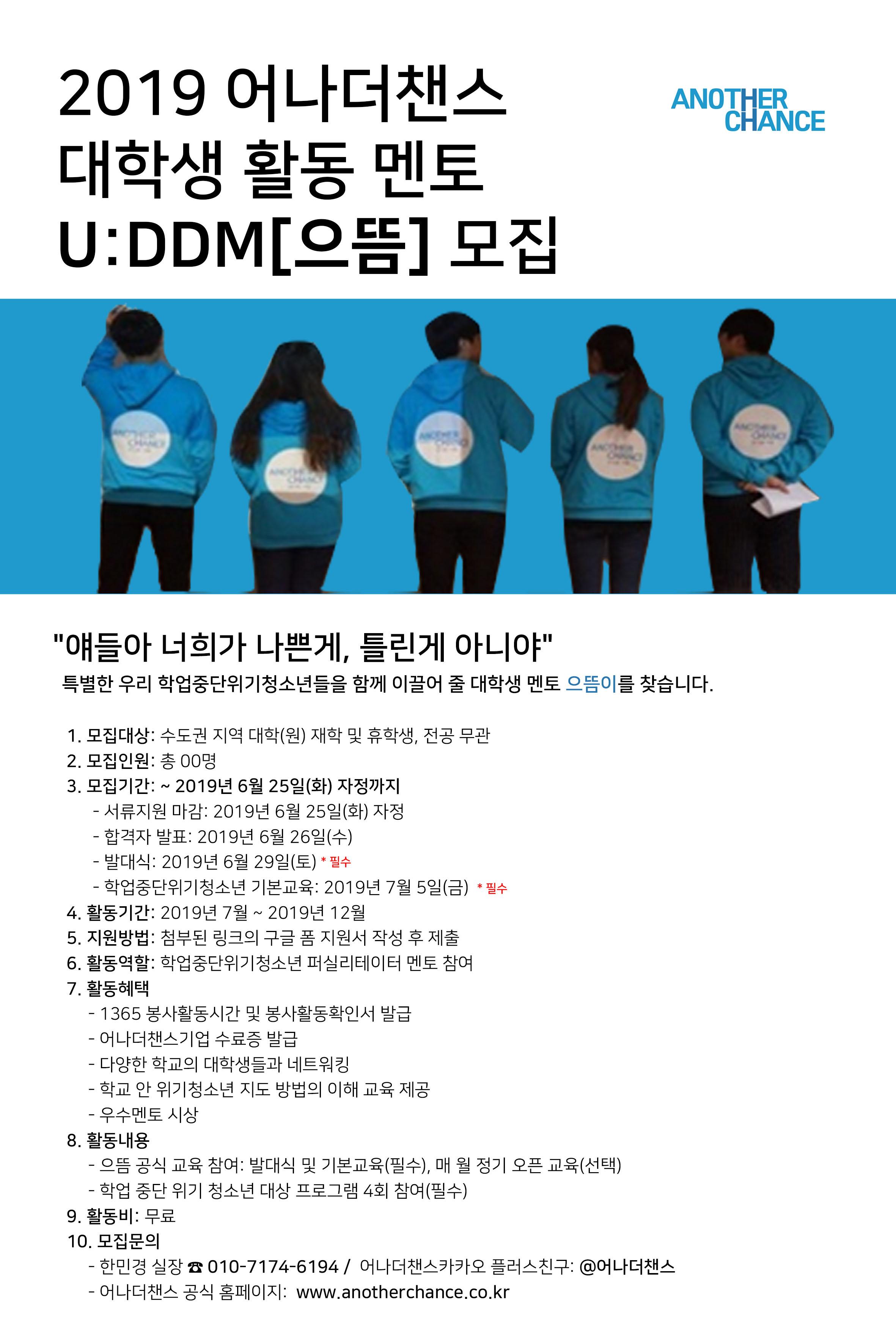 2019 어나더챈스 대학생 활동 멘토 모집