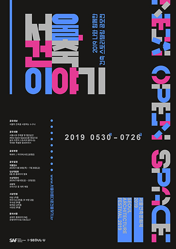 '서울, 건축 이야기' 제5회 나와 함께한 건축, 스토리텔링 공모