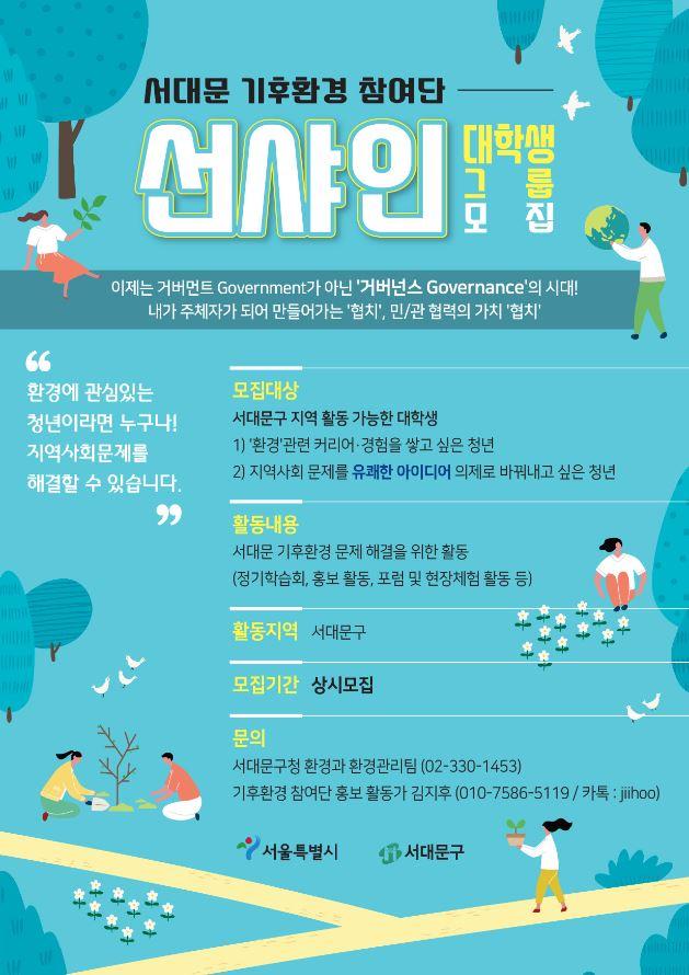 서울시 서대문구 협치(거버넌스) 기후환경 참여단 모집