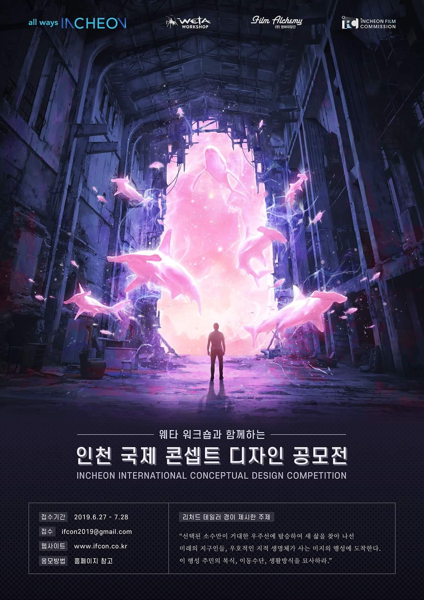 2019 인천 국제 콘셉트디자인 공모전