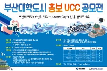 부산 대학도시 홍보 UCC 공모전