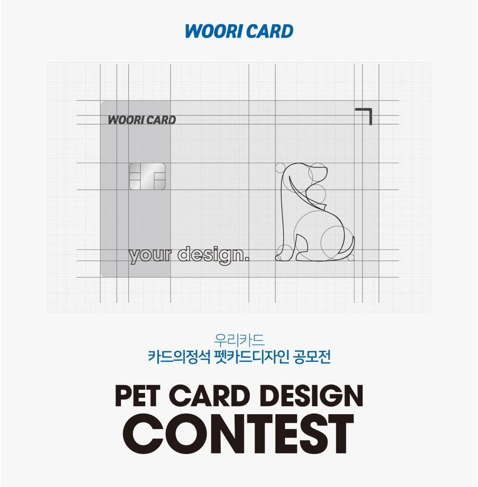 우리카드 카드의정석 펫카드 디자인 공모전