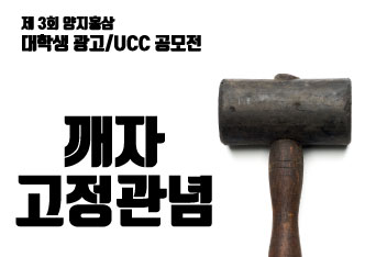 제 3회 양지홍삼 대학생 광고/UCC 공모전