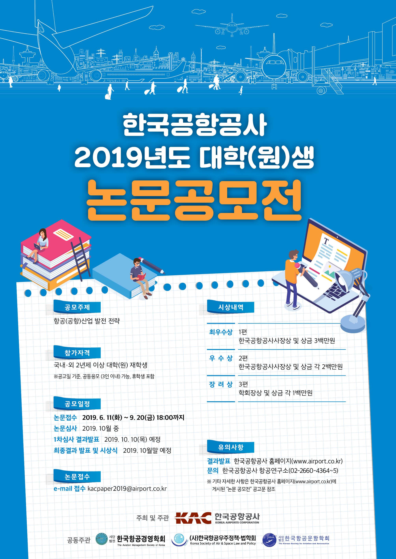 한국공항공사 2019년도 대학(원)생 논문 공모전