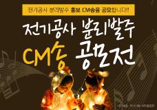 전기공사 분리발주 홍보 CM송 공모전