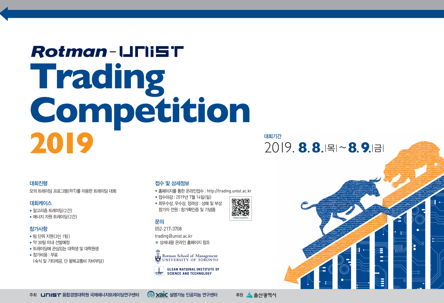 Rotman-UNIST 트레이딩 경진대회 2019