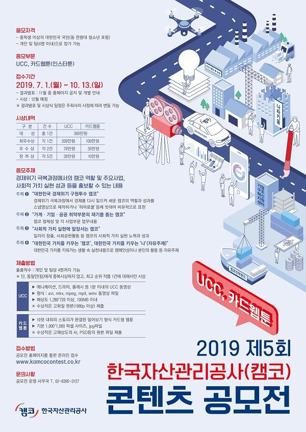 2019 제5회 한국자산관리공사(캠코) 콘텐츠 공모전