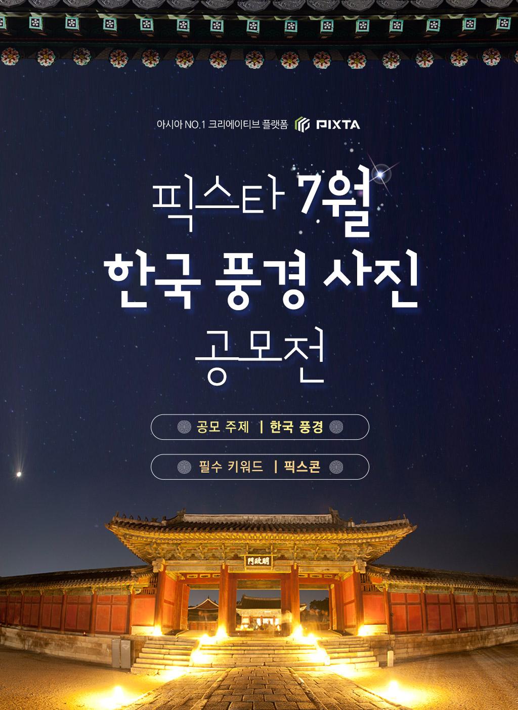 픽스타 7월 한국 풍경 사진 공모전