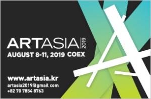 아트아시아 2019