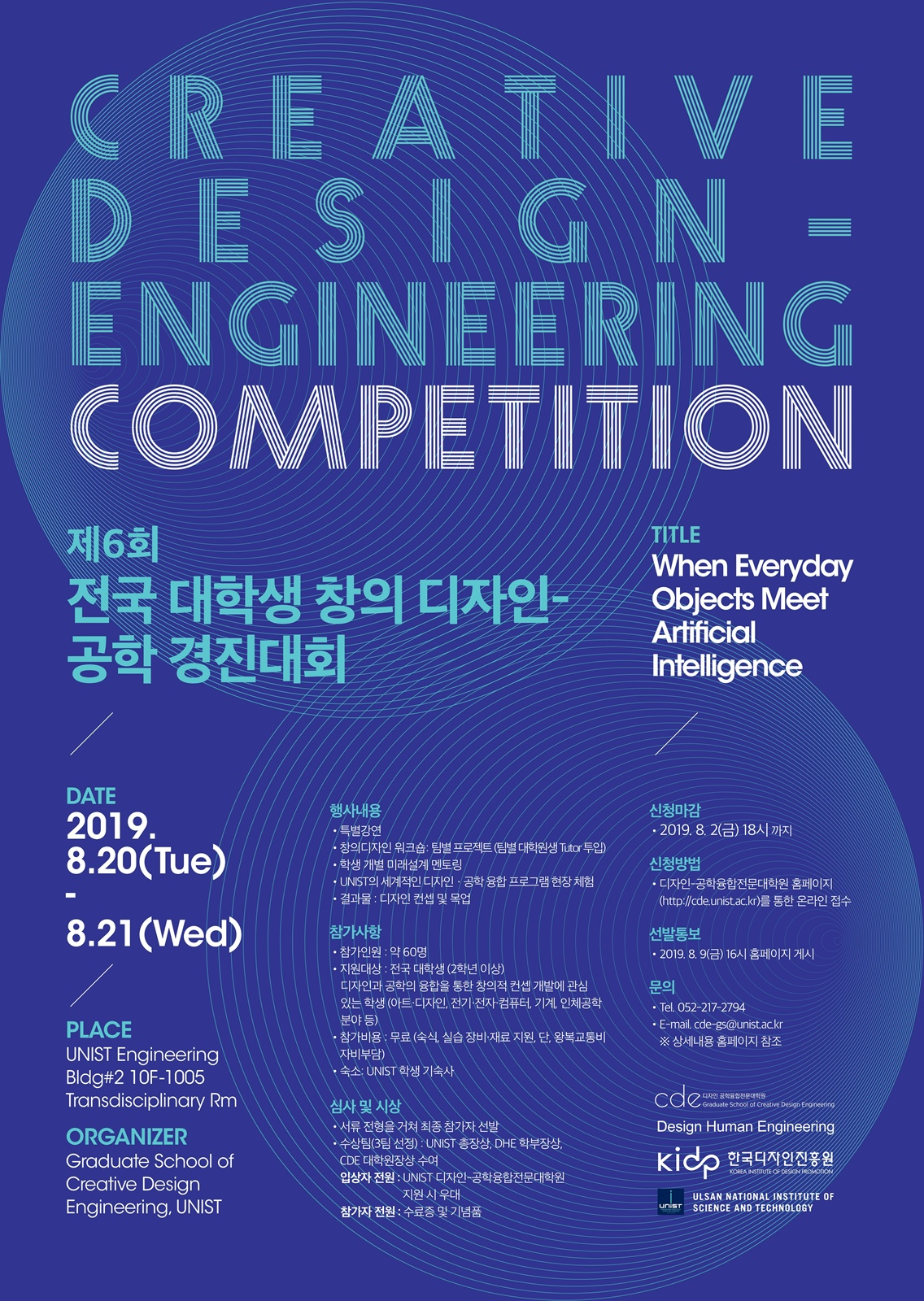 제6회 전국 대학생 창의 디자인-공학 경진대회