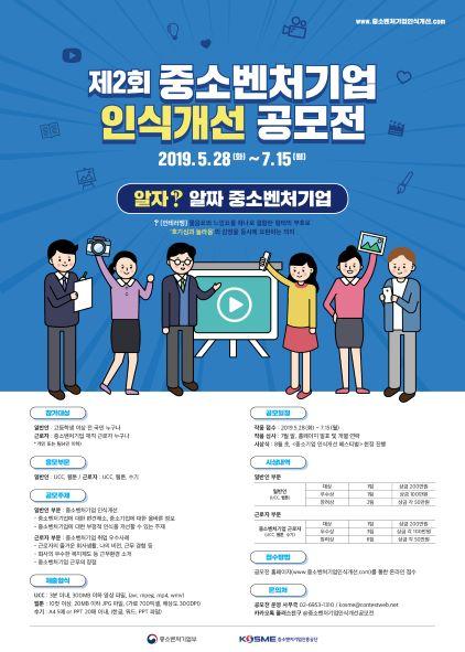 제2회 중소벤처기업 인식개선 공모전(UCC,웹툰,수기)