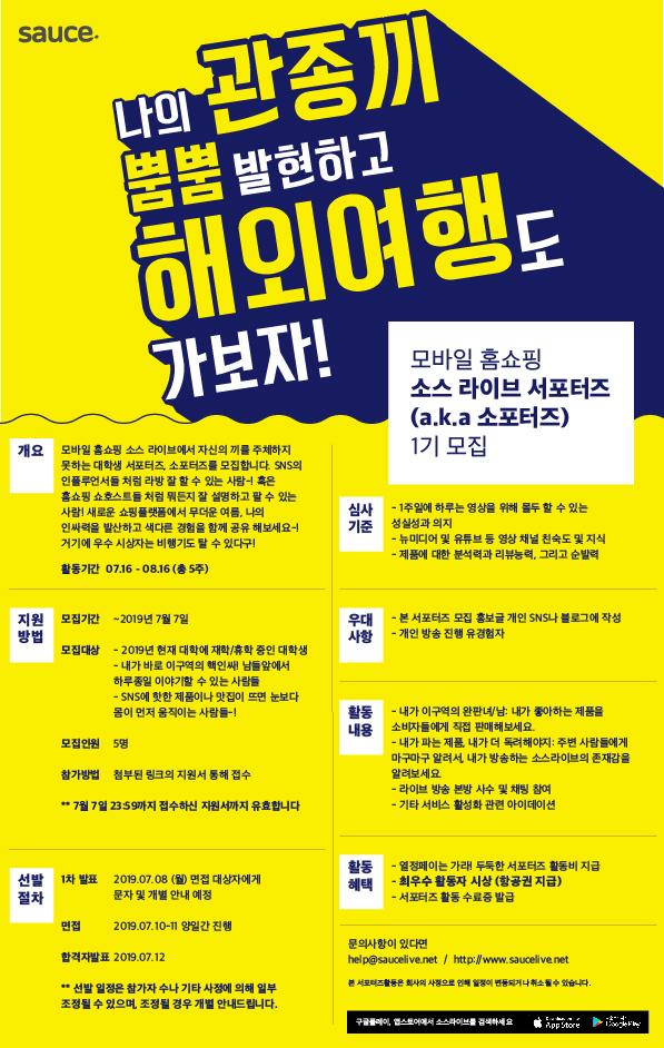 모바일 홈쇼핑 소스 라이브 서포터즈 소포터즈 1기 대모집!