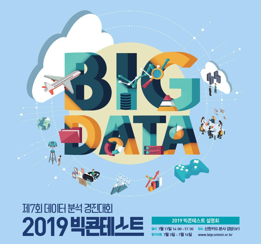 [한국정보화진흥원/빅데이터포럼]제7회 데이터 분석 경진대회 2019 빅콘테스트 개최(~9/10)