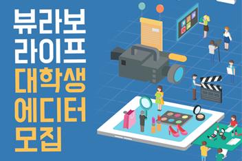 [뷰라보라이프] 네이버 포스트 공식 채널 대학생 에디터 모집!!