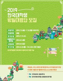 [외교부] 2019 `한국대학생 방일대표단` 모집