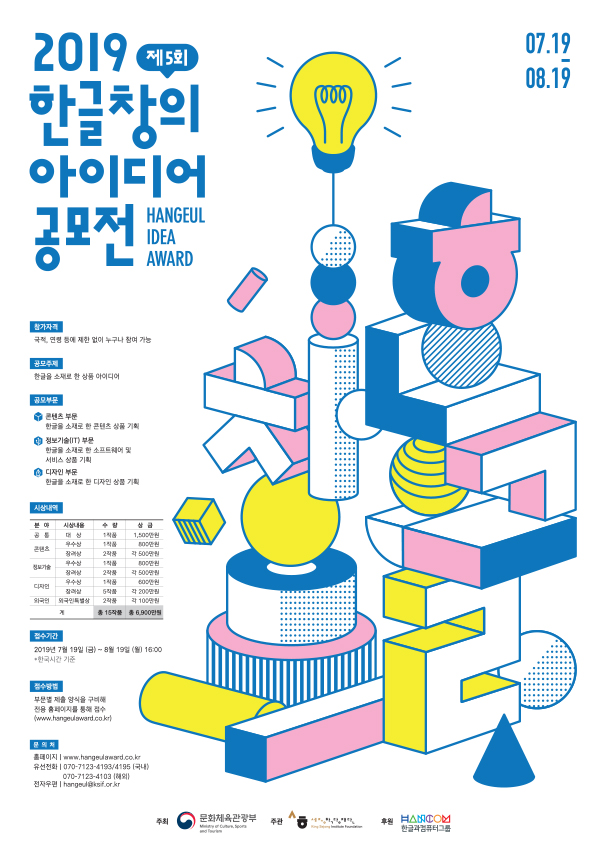 제 5회 한글 창의 아이디어 공모전 (2019)