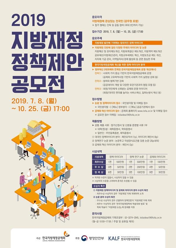 2019 지방재정 정책제2019 지방재정 정책제안 공모전안 공모전