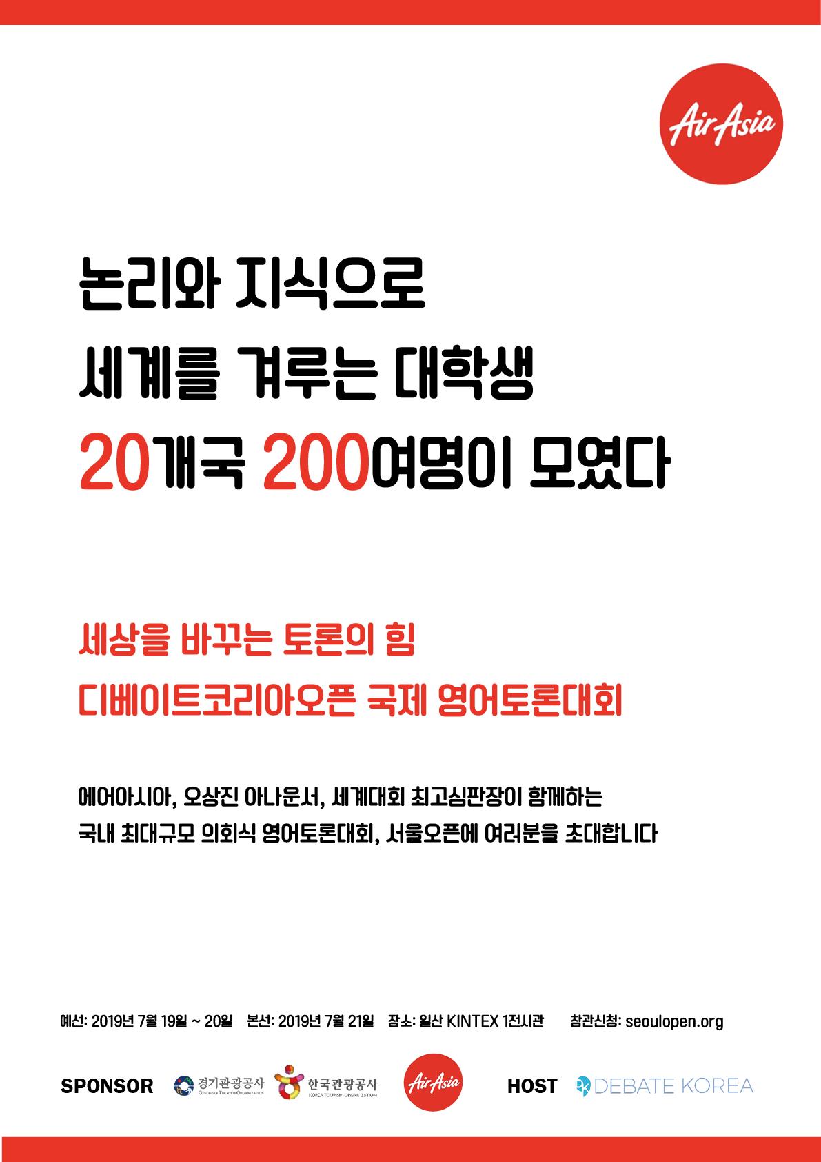 제3회 Debate Korea Open 국제영어토론대회