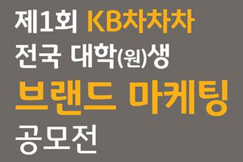제 1회 KB차차차 전국 대학(원)생 브랜드 마케팅 공모전