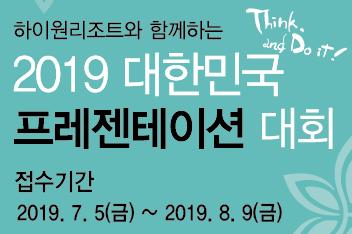 2019 대한민국 프레젠테이션 대회